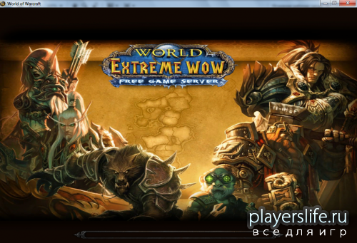 Тема Extreme-Wow для World of Warcraft