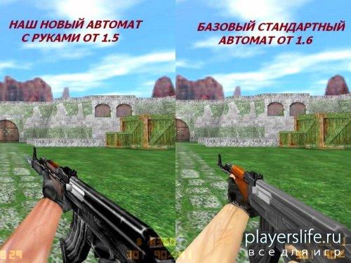 Меняем руки на моделях оружия в CS 1.6