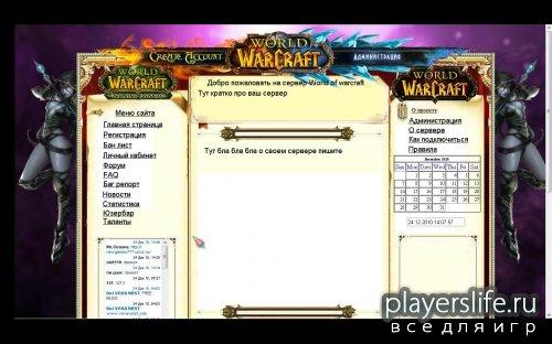 Красивый сайтик для World of Warcraft Mangos и Trinity Core