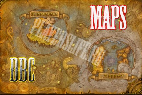 Maps и DBC для Mangos 3.3.5 [Готовые карты]