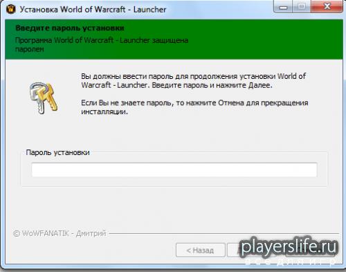 [���]WoW Launcher 3.3.5 by WoWFANATIK