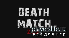 DeathMatch v 2.1.3 ��� ��� SourceMod [�����] -����� ���������� � ����� ����� �� ����� � ���� �����, �� ���������� �� ������ � �.�.