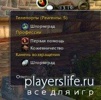 DagAssist для WoW 4.0.*