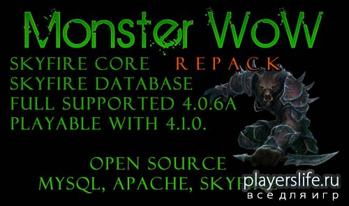 ������� ������ WoW 4.1.0. ��������� ������ World of Warcraft 4.1.0 [Monster 4.1.0 Cataclysm ����� v3]