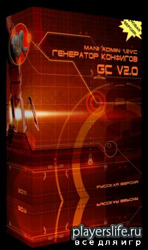 GC v2.1 - генератор конфигов