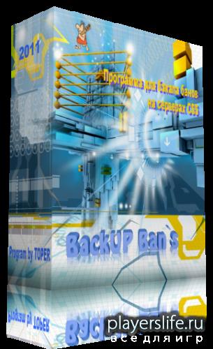 ��������� BackUp Ban`s ������������� ��� ���������� ����������� �����
