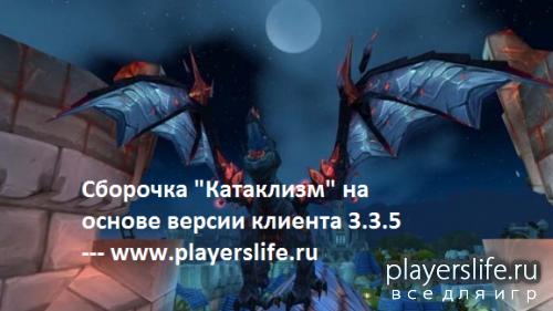 Готовый сервер Cataclysm 3.3.5 [Wotlk 3.3.5 сборка лич кинг катаклизма]