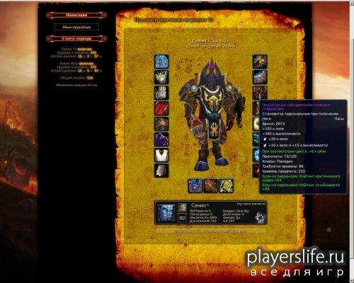 RZWow - красивый шаблон для тематики World of Warcraft с мини-армори Trinity Core и Mangos