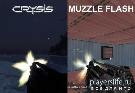 Световые вспышки оружия из Crysis для CSS