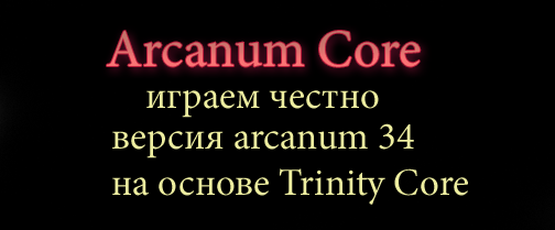 Сборка World of Warcraft 3.3.5 YTDB 600 [Trinity core]