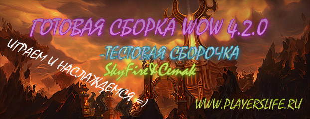 Готовая сборка WoW 4.2.0 [SkyFire&Cemak EMU PTR 4.2.0 (build 14333 ENGB)]