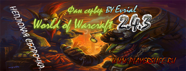 2.4.3 Blizzlike WoW Server by Evrial