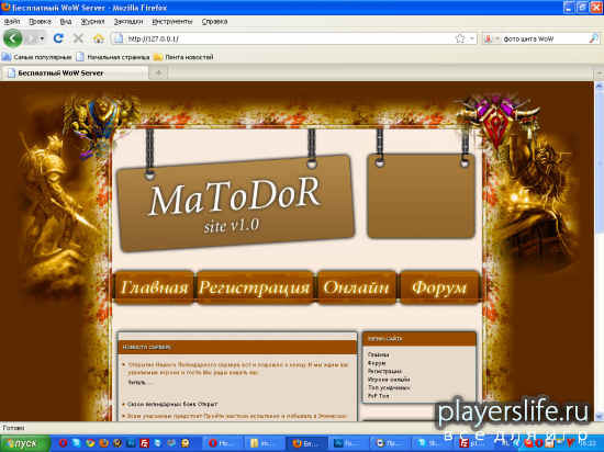 Site by MaToDoR v1.0 [шаблон для WoW]