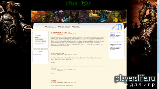 �������� ������ ��� WoW [Web] (Designed by BurNer) [Mangos,trinity]