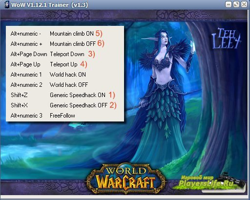 Чит на WoW 1.12.1 (cheats for World of Warcraft 1.12.1)