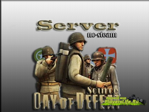 Готовый сервер Day of Defeat: Source No-Steam