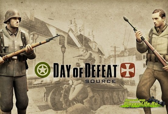 ������� ������ DoD:S - Day of Defeat: Source