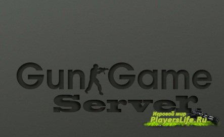 Gungame+DeathMatch Server Steam v64