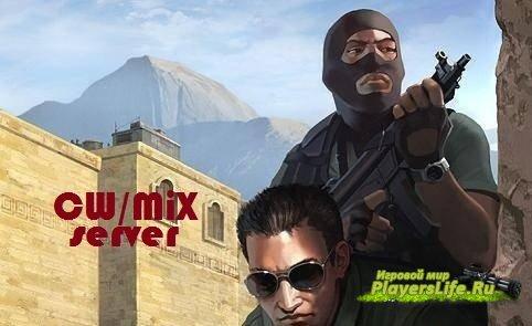 Готовый cw/mix сервер для css v64