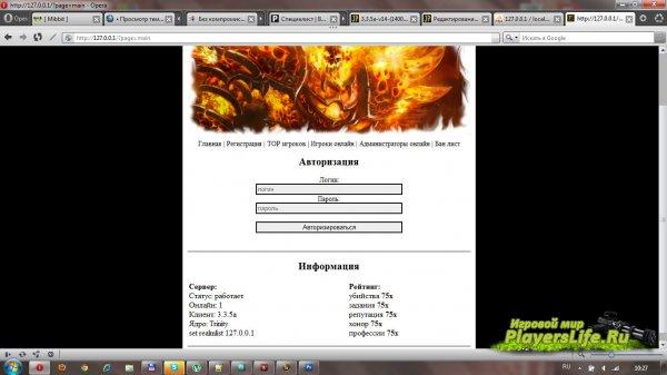 Сайт для WoW 3.3.5