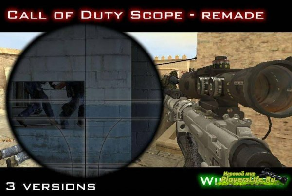 Call of Duty Scope прицел для cs-source