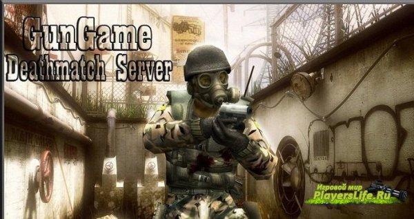 CS:S GunGame + Deathmatch Server v64