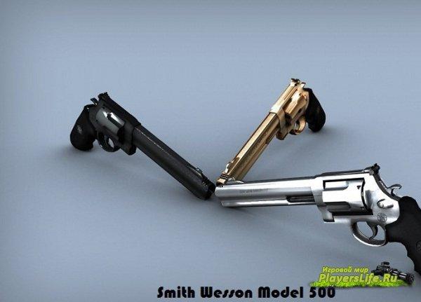 Модель оружия Smith Wesson Model 500