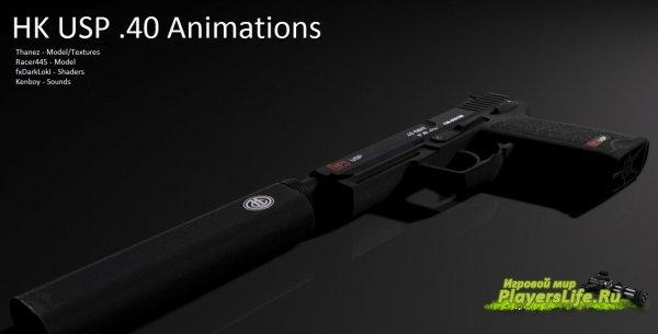 Модель оружия для css HK USP .40 Animations