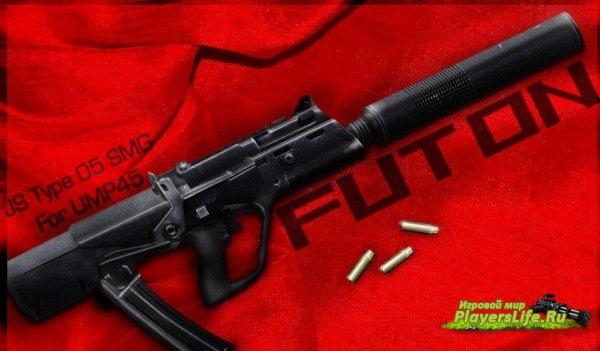 Модель оружия для css Futon's Bullpup