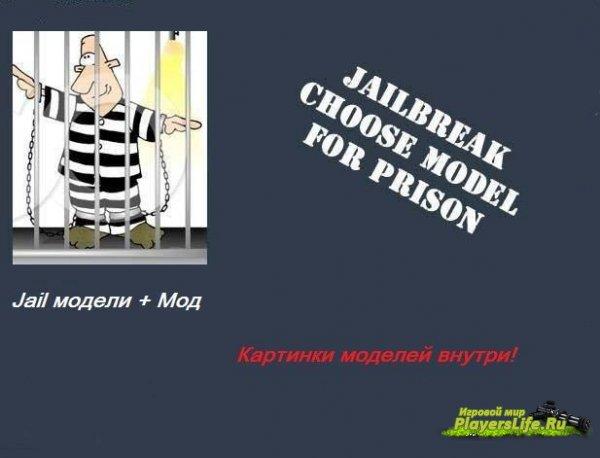 Jail модели игроков для CS 1.6