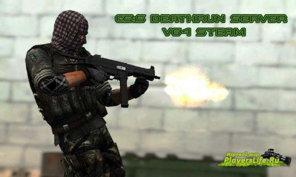 Готовый CS:S Deathrun сервер v64 Steam