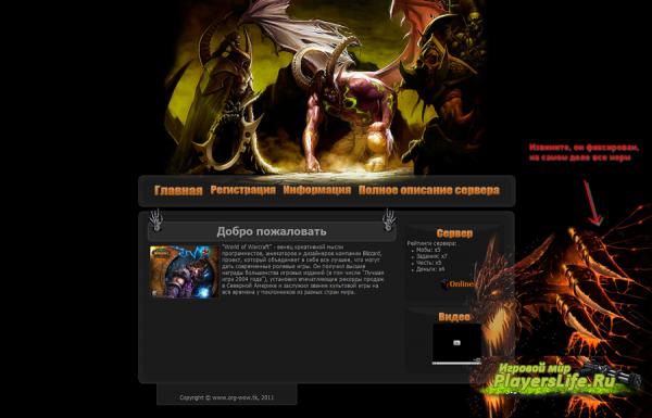 Сайт для WoW сервера HTML+JS+CSS+PSD*