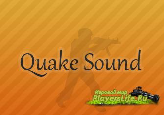 Quake звуки для сервера css (SOURCEMOD)