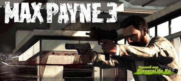 Новые скриншоты игры Max Payne 3