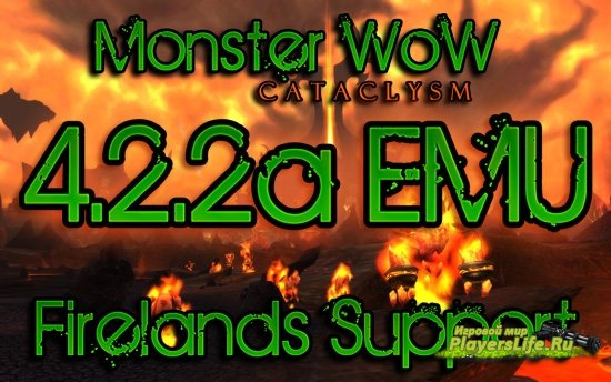 ������ WoW �� �������� Trinity Core 4.2.2a (Monster Repack v 9.0). ������� ������ World of Warcraft 4.2.2 Cataclysm