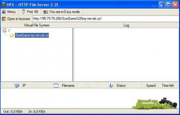 [HFS] Программа для быстрой загрузки файлов с хоста