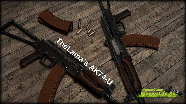 Скачать TheLama's AK74-u (AK-47 для css) бесплатно