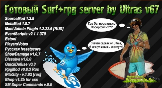 Готовый Surf+rpg server by Ultras v67 Steam