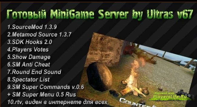 ������� MiniGame Server ��� CSS v.67 Steam by Ultras