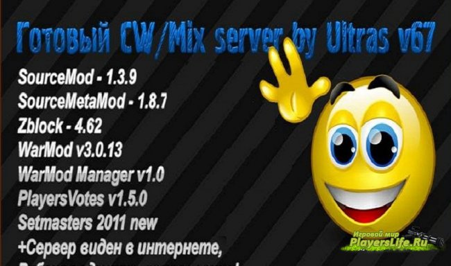 ������� CW|Mix Server ��� CSS v.67 Steam by Utras