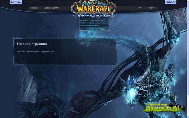 ���� ���� ��� ������ ������� World of Warcraft