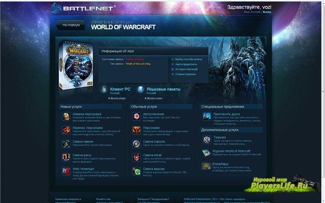 ������ ������� Battle.net ��� WoW