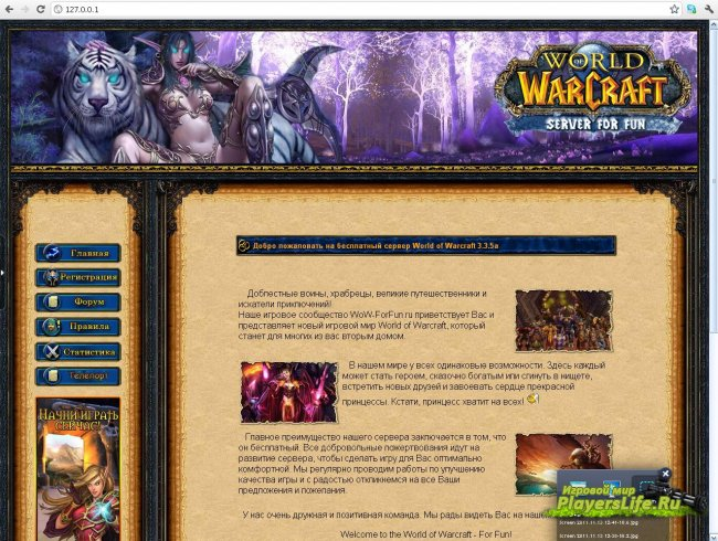 ������, �� �������� ���� ��� World of Warcraft