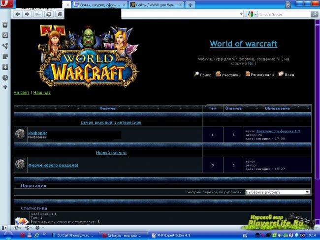 Стиль WoW для WR форума в виде WoWJP старого дизайна