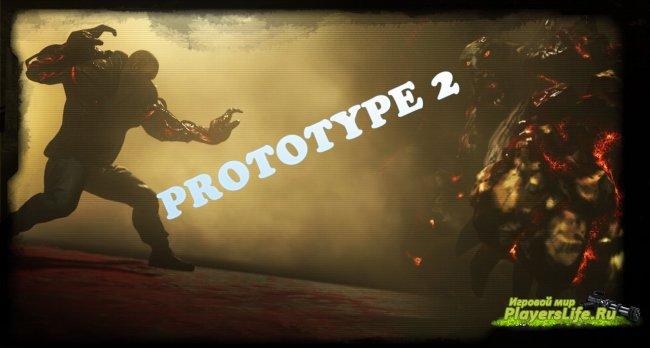 Свеженькое видео игры Prototype 2