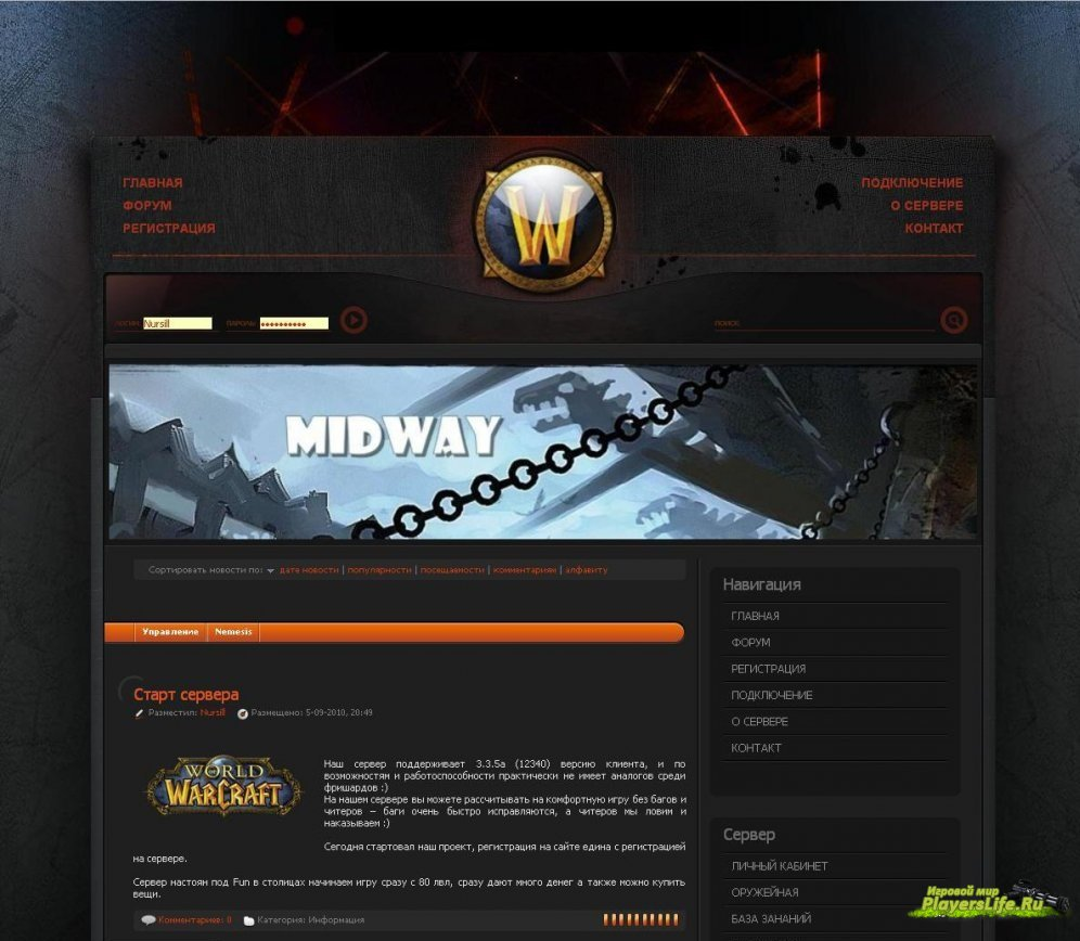 Шаблон для сайта сервера wow как сделать эффективный дизайн сайта
