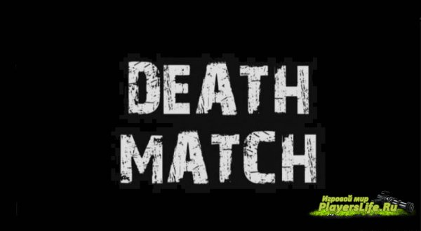 DeathMatch:SM v.1.6.1, Расширенный режим deathmatch, включающий в себя elimination режим выбывания и spawn protection защиту при появлении