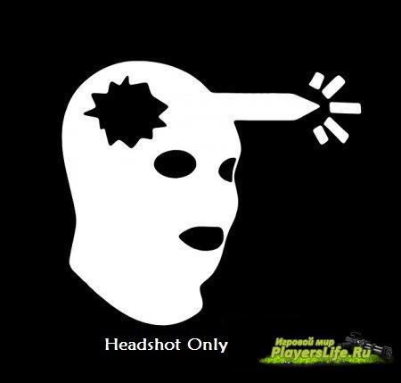 Headshot Mod Only с уроном от ножа и гранат