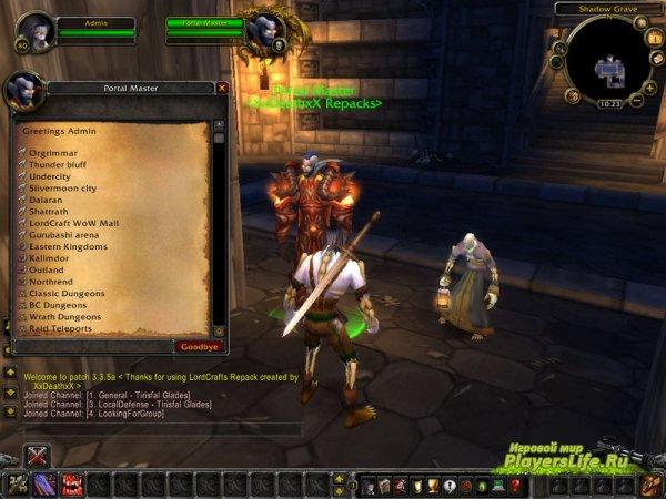 Экзотический сервер от LordCraft (Trinity Core - 3.3.5a) Фан сборка