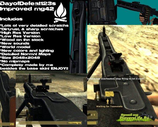 Блестяще-переделенная модель MG42 для DoD Source